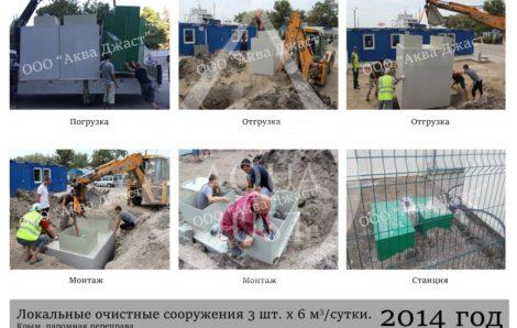 ЛОС 6 м. куб. в сутки