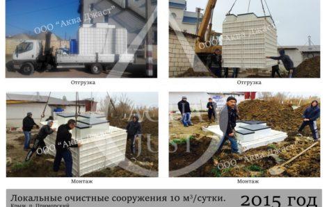ЛОС 10 м. куб. в сутки