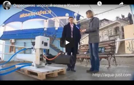 Презентация опреснительной установки в Новом Свете